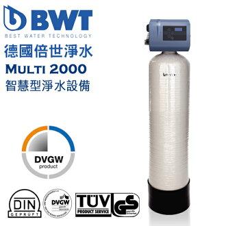 {免費基本安裝}【BWT德國倍世】 Multi-2000 全電腦智慧型淨水設備