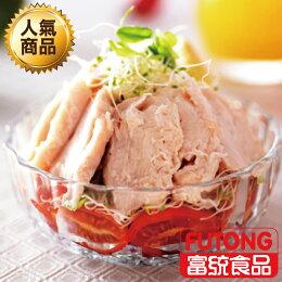 【富統食品】熟雞胸肉1KG