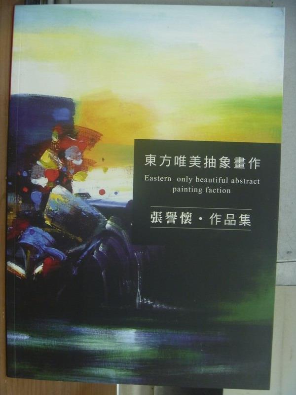 【書寶二手書T2/藝術_POO】東方唯美抽象畫作-張譽懷作品集