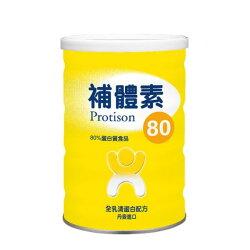 補體素80 250g/瓶◆德瑞健康家◆
