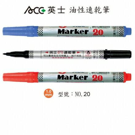 英士油性速乾筆NO.20/1.0mm