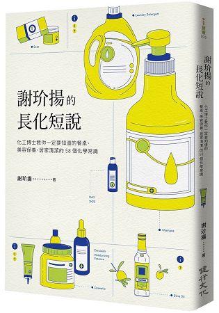 謝玠揚的長化短說:化工博士教你一定要知道的餐桌、美容保養、居家清潔的58個化學常識