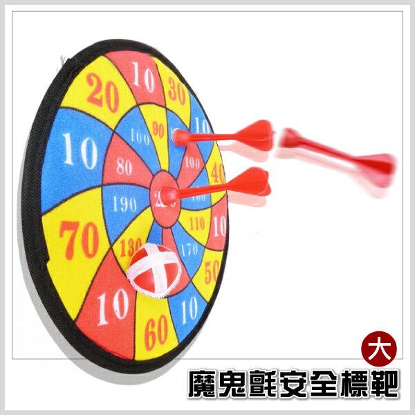 【aife life】魔鬼氈安全飛標靶組-大/安全飛鏢盤/安全標靶/魔鬼氈飛鏢板/射飛鏢/安全飛鏢組/親子玩具
