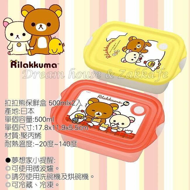 日本進口 San-X Rilakkuma 拉拉熊 野餐盒/便當盒/保鮮盒 2入一組 《 日本製 》★ 夢想家精品家飾 ★