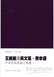王銘銘讀吳文藻、費孝通:中華民族理論之解讀