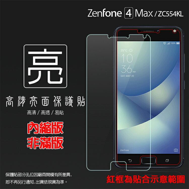 亮面螢幕保護貼 ASUS 華碩 ZenFone 4 Max ZC554KL X00ID 保護貼 軟性 亮貼 亮面貼 保護膜