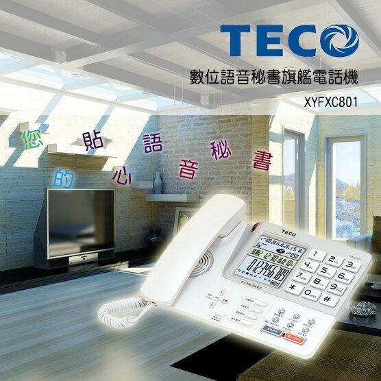 TECO 東元數位語音秘書旗艦電話機XYFXC801(高雅白)