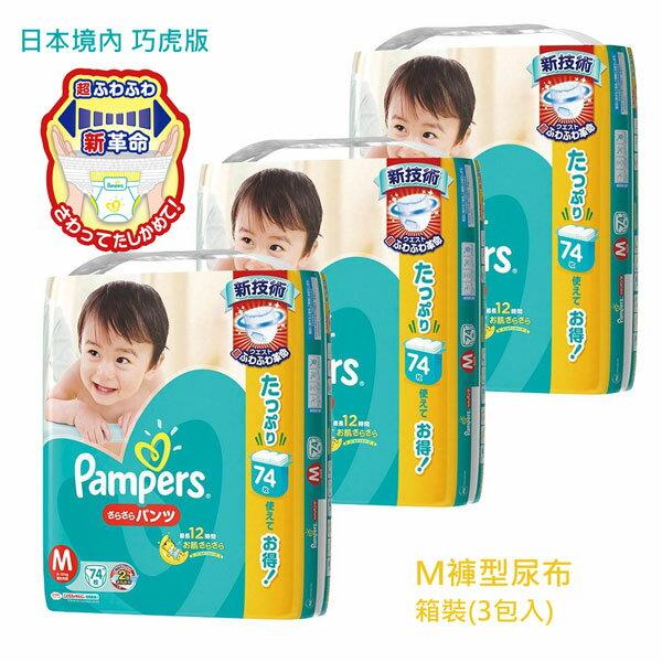 日本境內-巧虎限定版 幫寶適紙尿布/箱購-褲型尿布M (100%日本製)