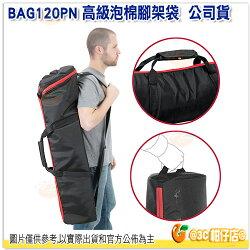 曼富圖 Manfrotto BAG120PN 高級泡棉腳架袋 正成公司貨 腳架背帶 內尺寸90CM