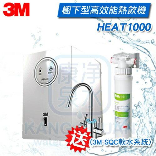 ◤免費安裝◢3M HEAT1000 櫥下型高效能熱飲機《單機》 雙溫防燙鎖龍頭【送3M原廠SQC軟水系統】享分期0利率