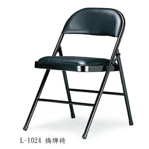 【潔保 折疊椅】L-1024 橋牌椅/麻將椅/折疊椅