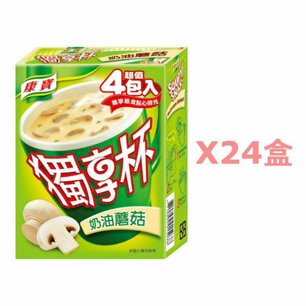 康寶獨享杯(奶油蘑菇)整箱24盒