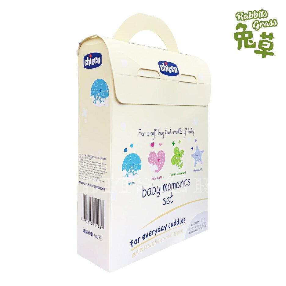 【領券折240】chicco 寶貝嬰兒洗髮/沐浴露500ml+200ml超值組 : 溫和不流淚配方