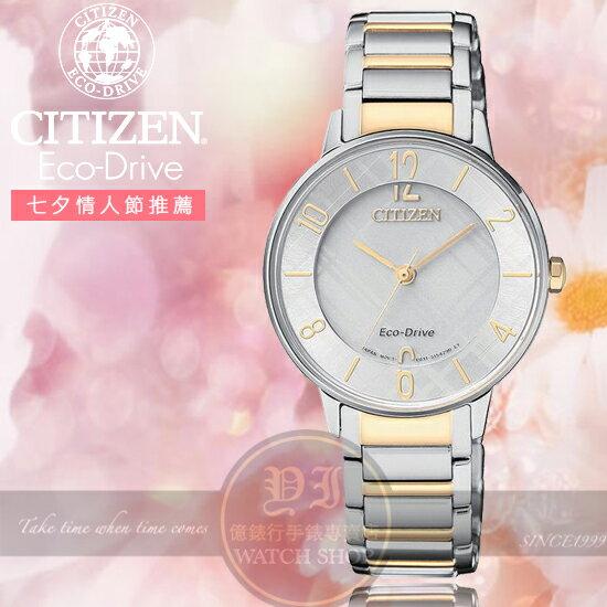 CITIZEN日本星辰田馥甄代言ECO-Drive魅力格紋光動能簡約腕錶EM0524-83A公司貨