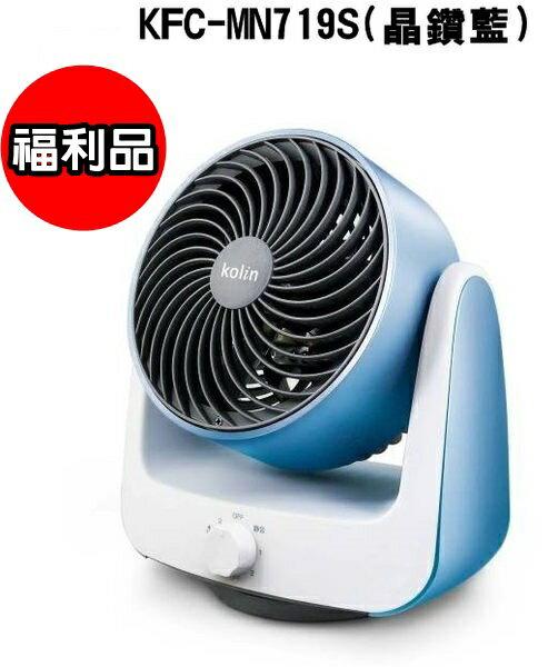 (福利品)【歌林】7吋超靜音擺頭循環扇(晶鑽藍)KFC-MN719S 保固免運-隆美家電