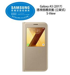 [滿3000加碼送15%12期零利率]三星SAMSUNGGalaxyA5(2017)原廠S-View全透視感應皮套金