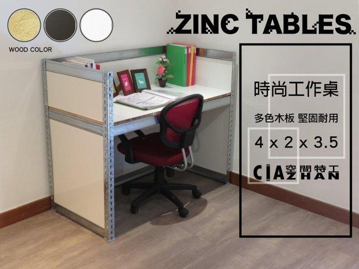 辦公傢俱♞空間特工♞(長4尺x深2x高3.5,有色封板) 鍍鋅 免螺絲角鋼 台式桌A款 - 限時優惠好康折扣