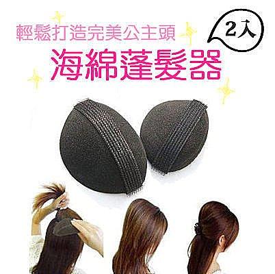 BO雜貨【SK1836】海綿蓬髮器 增高盤髮器 蓬蓬貼 蓬蓬頭 美髮 公主頭