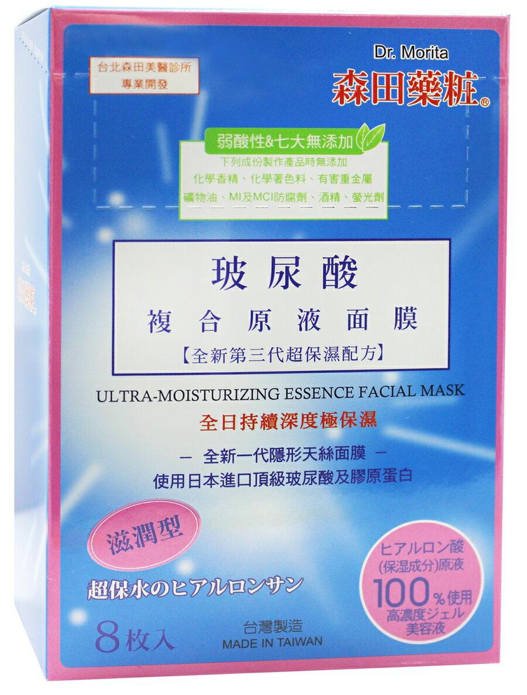 森田藥粧 玻尿酸複合原液面膜(滋潤型)8入 加贈 森田藥粧個人保養品 [隨機出貨乙支]