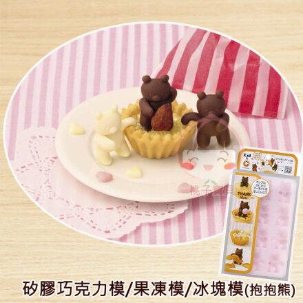 【日本KAI】貝印COOKPAD巧克力矽膠模(抱抱熊)‧日本原裝✿桃子寶貝✿