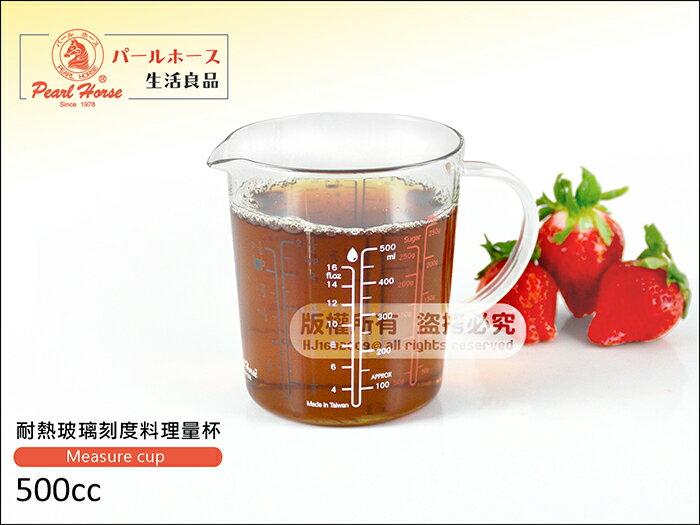 快樂屋? 《寶馬牌》台灣製 耐熱玻璃料理杯 500cc 玻璃量杯有三種刻度單位滿足計量.烘焙.調製飲品等用途 另有200cc
