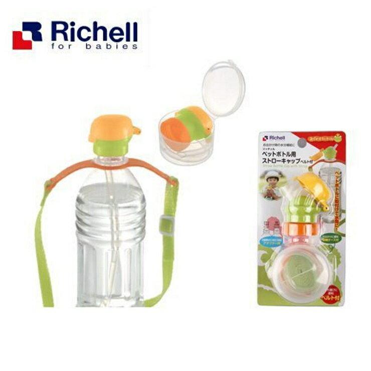 【寶貝樂園】日本利其爾Richell寶特瓶用吸管蓋(附揹帶)方便外出時隨時補充水分