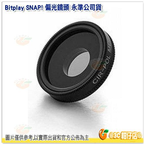 Bitplay SNAP! 偏光鏡頭 永準公司貨 手機鏡頭 須搭配相機殼使用 iPhone 6 6s Plus