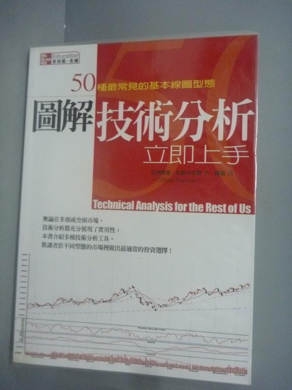 ~書寶 書T4/股票_JMT~圖解技術分析立即上手_克利佛德.比斯多里斯