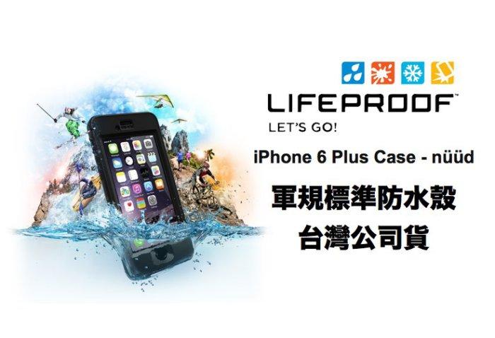 Lifeproof for iPhone 6 Plus nuud系列 防水防摔 軍規標準 台灣代理公司貨 兩色 防水殼