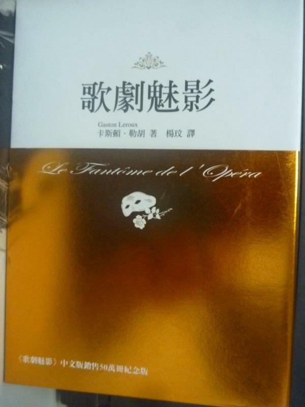 【書寶二手書T9/翻譯小說_JSE】歌劇魅影_卡斯頓.勒胡