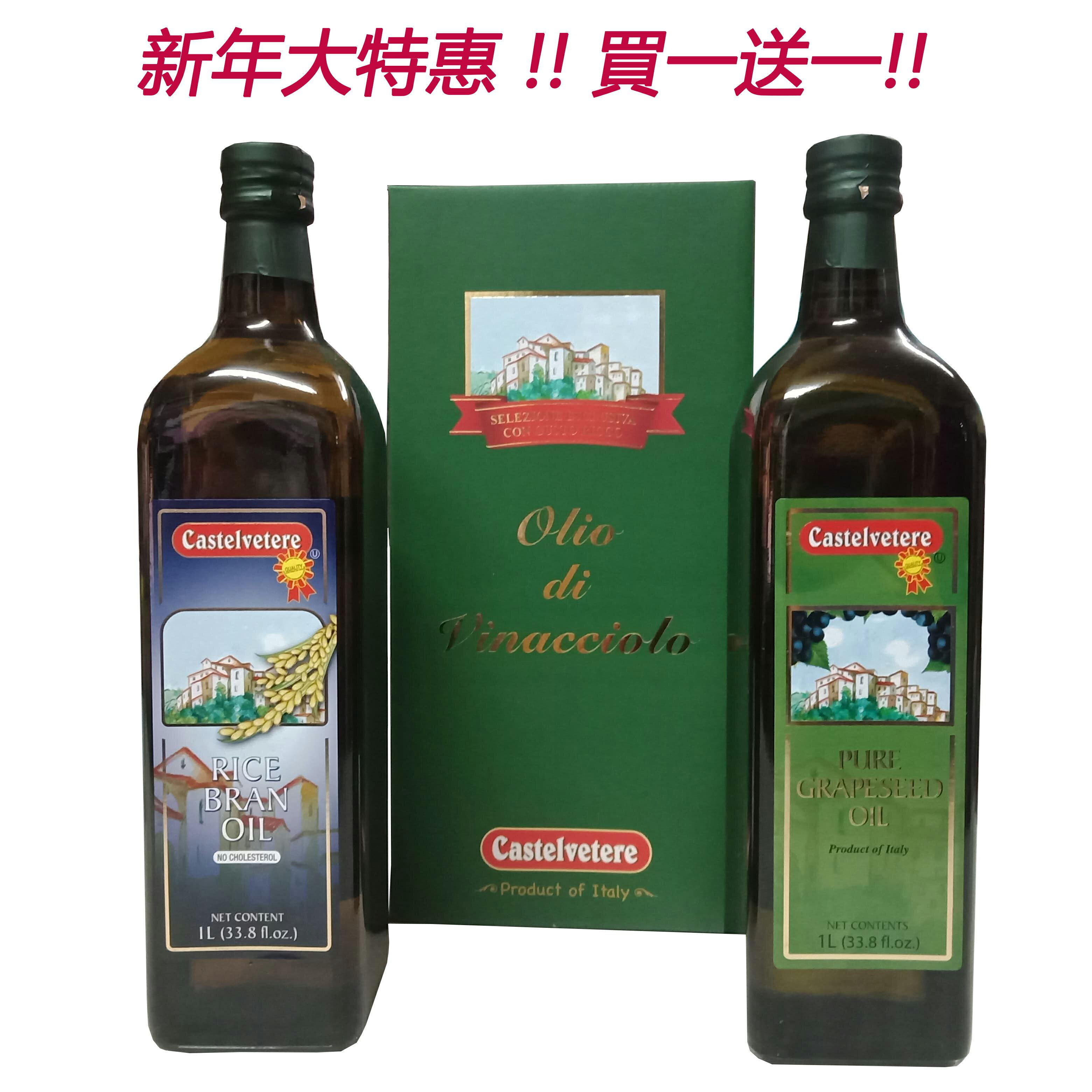 (買一送一)《小瓢蟲生機坊》永健 - 佳仕達Castelvetere義大利純天然葡萄籽油1L 送 義大利純天然玄米油 禮盒組