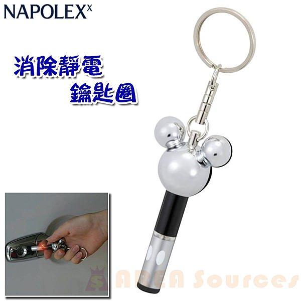 【禾宜精品】Disney Mickey 消除靜電鑰匙圈 - NAPOLEX 迪士尼 WD-183 米奇鑰匙圈
