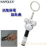 【禾宜精品】Disney Mickey 消除靜電鑰匙圈 - NAPOLEX 迪士尼 WD-183 米奇鑰匙圈 0