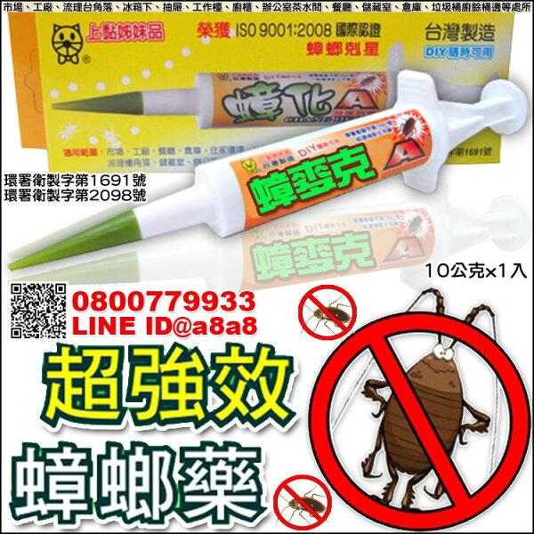 柏德購物:超強效蟑螂藥膏凝膠餌劑上黏組(5支一組)【3期0利率】【免運】