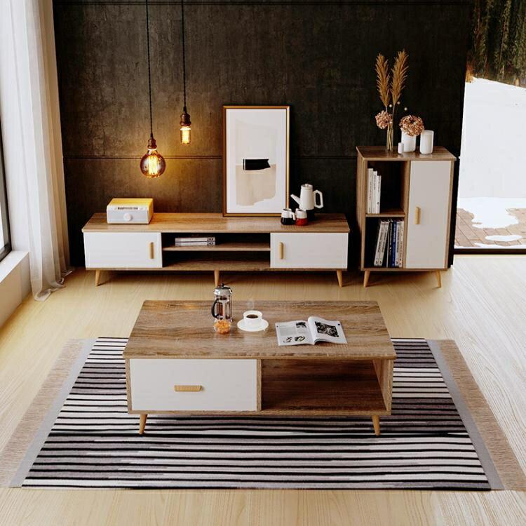 【限時下殺!85折!】北歐電視櫃茶幾組合現代簡約小戶型簡易電視櫃客廳創意小茶幾套裝