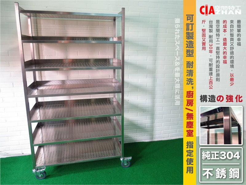 置物架 收納架 瀝水架 廚房收納架 304 不鏽鋼 不銹鋼 不鏽鋼層架 (您設計我接單~變化自在) ♞空間特工♞ - 限時優惠好康折扣
