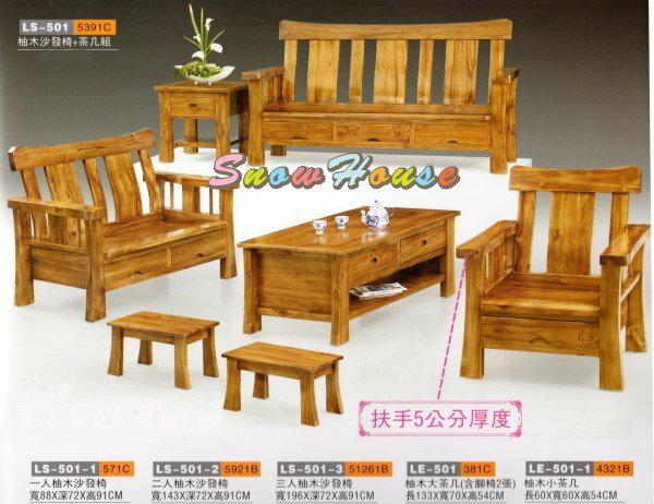 ╭☆雪之屋居家生活館☆╯ 74LS-501 柚木沙發椅+茶几組/ 原木沙發/整組沙發/客廳沙發/會客沙發