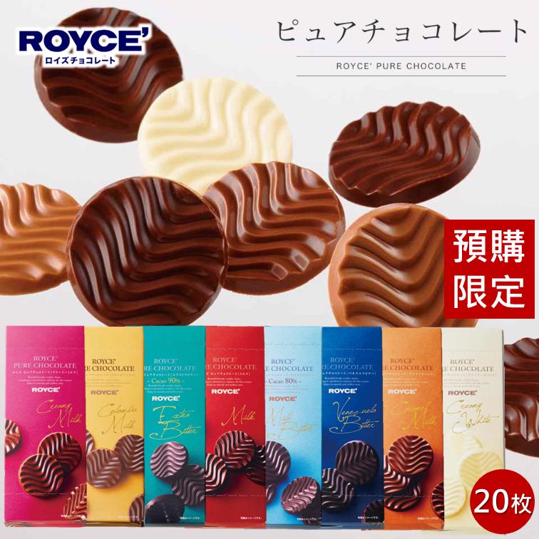 【ROYCE】限定款 醇巧克力片20入全系列口味 ROYCE' ロイズ北海道銘菓 ピュアチョコレート