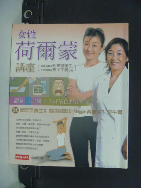 【書寶二手書T8/大學理工醫_KDQ】女性荷爾蒙講座_對馬琉璃子