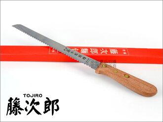 快樂屋♪ 日本製 TOJIRO 藤次郎麵包刀 /西點刀/吐司刀/蛋糕刀/鋸齒刀/抹刀/鋸冰刀/水果刀/冷凍刀