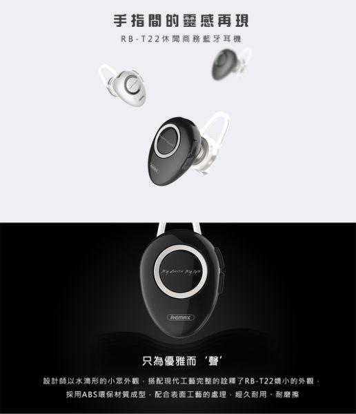 REMAX 單邊藍芽耳機 RBT22【Z90259】