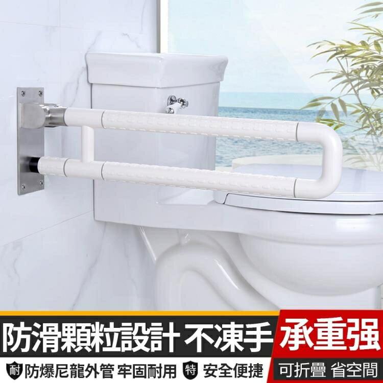 現貨 衛生間上翻扶手 馬桶折疊扶手 廁所坐便器助力架【免運】