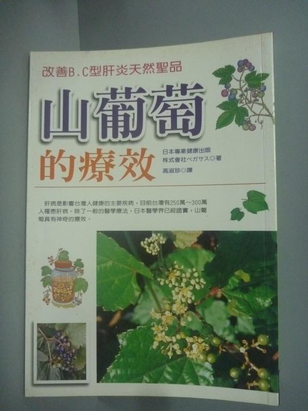 【書寶二手書T1/養生_HDN】山葡萄的療效:改善B.C型肝炎天然聖品_株式會社