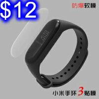 小米Xiaomi,小米手環3推薦到小米手環3 螢幕保護貼膜 小米手環3代 PAC手錶螢幕保護膜 高清 手錶手環膜 軟膜開孔一片帶包裝