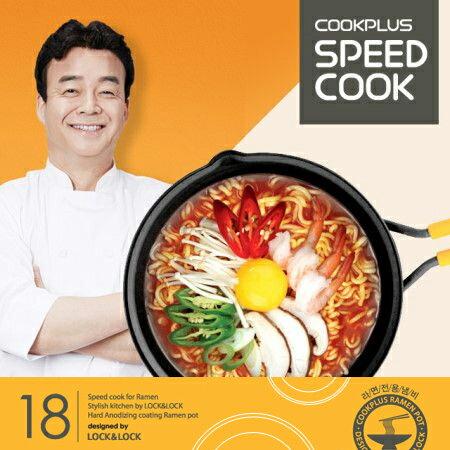 韓國 LOCK&LOCK 單柄陶瓷拉麵燉鍋 18cm 樂扣 Speed Cook 快煮鍋 不沾鍋【N201730】