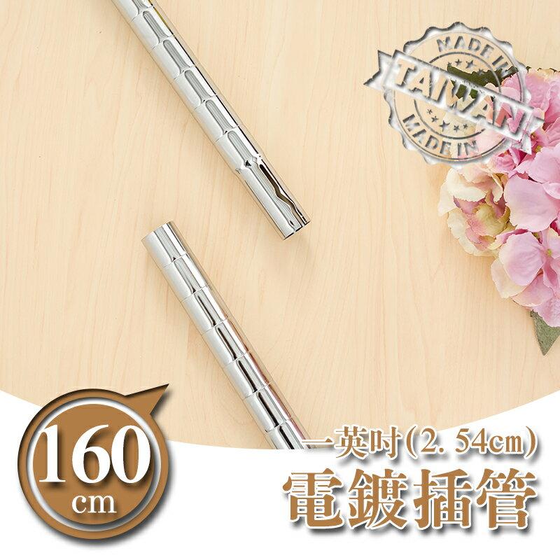 【dayneeds】【 類】160公分電鍍一吋插管 鐵管 鐵架