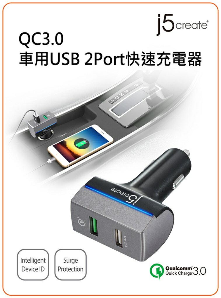 權世界@汽車用品 j5create 2.4AUSB+QC3.0快速充電 點煙器直插式USB插座擴充器 JUPV20