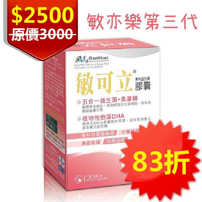 (敏亦樂第三代)景岳 敏可立專利益生菌120顆/盒 (舊包裝) 複方 LP33 益生菌 具實體店面 【可配合低溫配送】