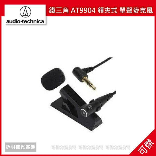 <br/><br/>  audio-technica 鐵三角  AT-9904  AT9904 領夾式 單聲麥克風 公司貨<br/><br/>