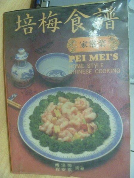 【書寶二手書T7/餐飲_YBY】培梅食譜-家常菜